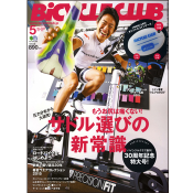 BiCYCLE CLUB 2015年5月号 No.361 [付録:コインケース・冊子]