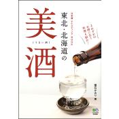 東北・北海道の美酒