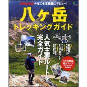 別冊PEAKS 八ヶ岳トレッキングガイド