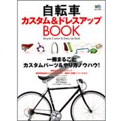 自転車カスタム&ドレスアップBOOK