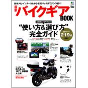 最新バイクギアBOOK