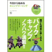 趣味の教科書シリーズ「今日からはじめるキャンプツーリング」