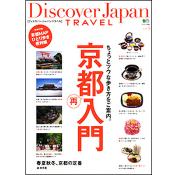 Discover Japan TRAVEL vol.4 京都再入門 [付録:冊子]
