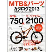 MTB&パーツカタログ2013