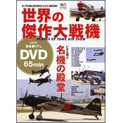 世界の傑作大戦機 [付録:DVD]