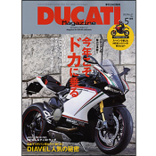 DUCATI Magazine Vol.67 2013年5月号