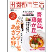 田園都市生活 Vol.48