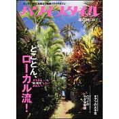 ハワイスタイル No.33