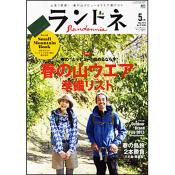 ランドネ 2013年5月号 No.39 [付録:冊子]
