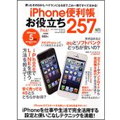 iPhone便利帳 お役立ち257