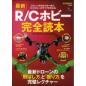 最新R/Cホビー完全読本