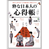 粋な日本人の心得帳