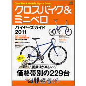 クロスバイク&ミニベロ バイヤーズガイド2011