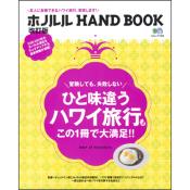 ホノルル HAND BOOK 改訂版