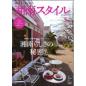 湘南スタイルmagazine 2014年5月号 第57号