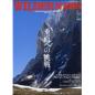 WILDERNESS No.2