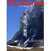 WILDERNESS No.2