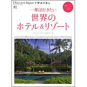 Discover Japan TRAVEL 一度は行きたい世界のホテル&リゾート