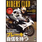 RIDERS CLUB 2014年5月号 No.481