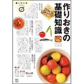 食の教科書 「作りおきの基礎知識」