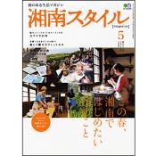 湘南スタイルmagazine Vol.53 [綴じ込み付録:冊子]