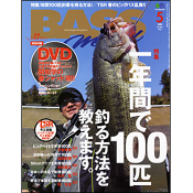 BASS WORLD 2013年5月号 No.202 [付録:DVD]