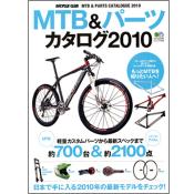 MTB&パーツカタログ2010