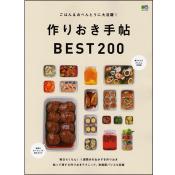 ごはん&おべんとうに大活躍! 作りおき手帖BEST200