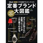 別冊2nd Vol.10 定番ブランド大図鑑