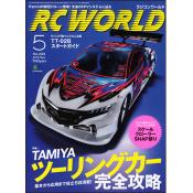 RC WORLD 2015年5月号 No.233