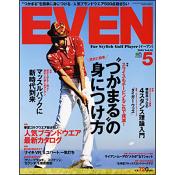 EVEN(イーブン) 2013年5月号 Vol.55