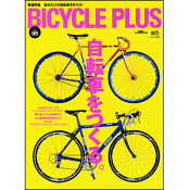 BICYCLE PLUS Vol.09
