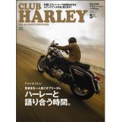 CLUB HARLEY 2015年5月号 Vol.178