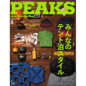 PEAKS 2015年5月号 No.66