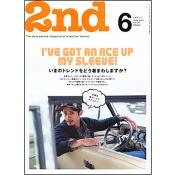 2nd(セカンド) 2013年6月号 Vol.75