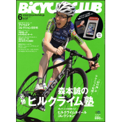 BiCYCLE CLUB 2015年6月号 No.362 [付録:防水ポーチ]