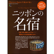 Discover Japan TRAVEL ニッポンの名宿