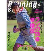 ランニング・スタイル 2013年6月号 Vol.51
