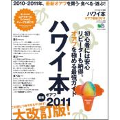 ハワイスタイル別冊 ハワイ本 オアフ最新2011
