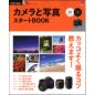 カメラと写真 スタートBOOK