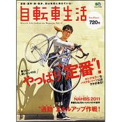 自転車生活 Vol.32