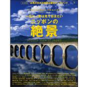 Discover Japan TRAVEL 一生に一度は見ておきたいニッポンの絶景