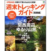 別冊PEAKS 週末トレッキングガイド【関西編】