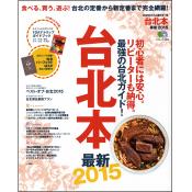 台北本最新2015 [付録:冊子]