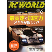 RC WORLD 2013年6月号 No.210