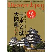 Discover Japan 2013年6月号 Vol.28