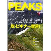 PEAKS 2013年6月号 No.43