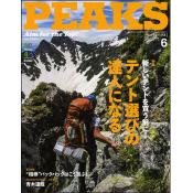 PEAKS 2014年6月号 No.55