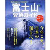 富士山登頂ガイド