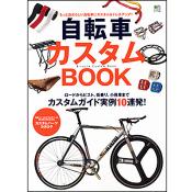 自転車カスタムBOOK